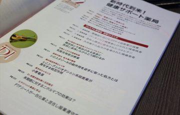 日経DIプレミアム2016年10月号